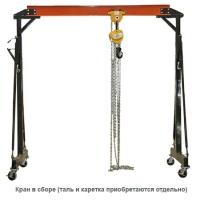 SB-1000 Кран портальный(козловой) ручной